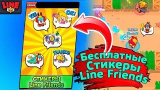 Бесплатные Эмодзи Line Friends! Новости Лайна Бравл Старс