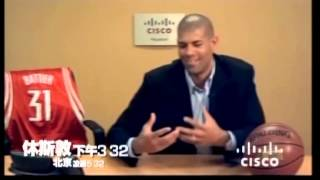 Shane Battier Cisco Interview, Chelsey Mark