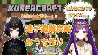 [LIVE] 【Minecraftコラボ】くれあげでマインクラフト!!【Vtuber】