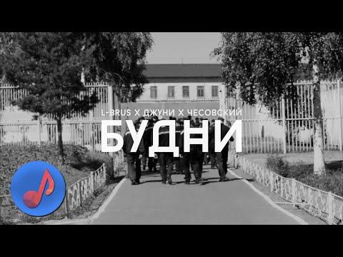 L-Brus х Чесовский