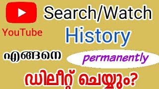 How to delete YouTube search history permanently 2020 | Malayalam