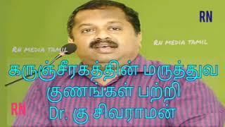 கருஞ்சீரகத்தின் மருத்துவ  குணங்கள் பற்றி Dr. கு சிவராமன்