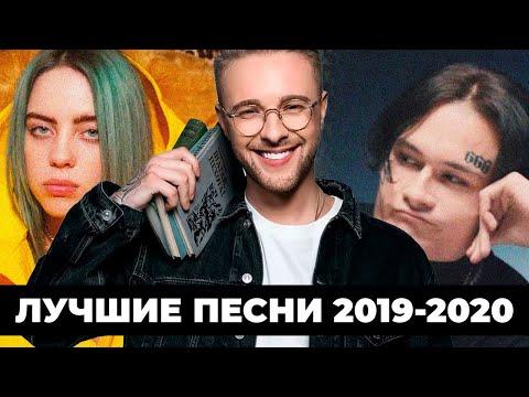 ТОП 100 ЛУЧШИХ ПЕСЕН 2019 - 2020 ГОДА! ПОПРОБУЙ НЕ ПОДПЕВАТЬ ЧЕЛЛЕНДЖ