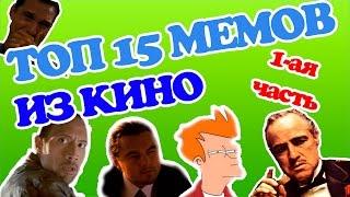 Топ популярнейших мемов из сериалов и фильмов (1 часть)