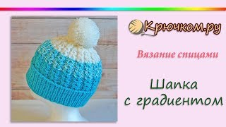 Шапка с градиентом спицами. Узор Замочек спицами по кругу. Knitting hat. Knitting pattern