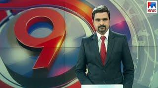 ഒൻപത് മണി വാർത്ത | 9 P M News | News Anchor - Ayyappadas | January 15, 2019