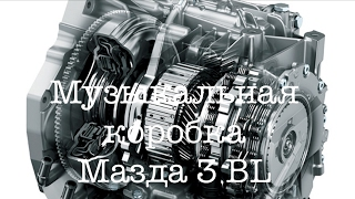Nippon Xizmati: Ta'mirlash Mazda 3, Skyactive muammolari #2, avtomatik uzatish.