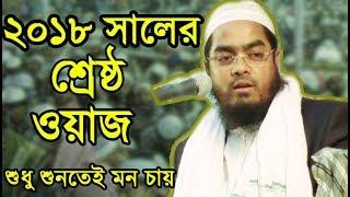 Hafizur Rahman Siddiki Bangla waj 2018 কলিজা ঠাণ্ডা করা ওয়াজ।।হাফিজুর রাহমান সিদ্দিকি(কুয়াকাটা)