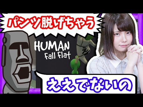 #15【Human Fall Flat】えなこ、パンツ 脱げそうになり大ピンチ!?