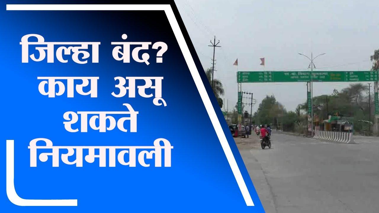 Download Maharashtra Lockdown | Buldhana मध्ये जिल्हाबंदी झाल्यास काय असेल नियमावली-tv9