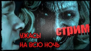 УЖАСЫ НА ВСЮ НОЧЬ The Dark Pictures - Man of Medan СТРИМ