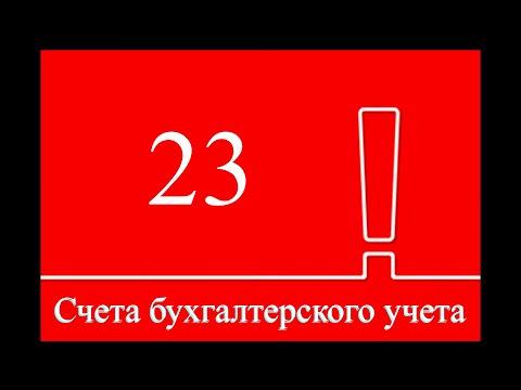 """Бухгалтерский счет 23 """"Вспомогательные производства""""   Бухучет простыми словами для начинающих"""