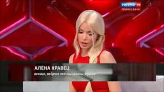 Алена Кравец / Прямой Эфир / 3 июля 2015