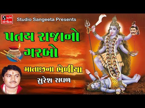 Patay Raja No Garba - Suresh Raval - Devotional Garba - Mataji Na Bhediya