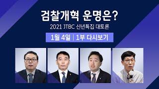 [JTBC 신년특집 대토론 풀영상] 검찰개혁의 운명은? (2021.1.4)