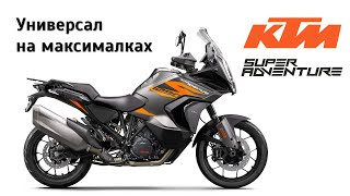 Honest review KTM 1290 Super Adventure