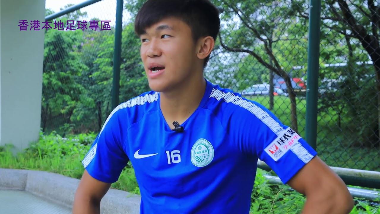 香港本地足球專區 陳俊樂訪問 - 我們的足球員 第十八集 - YouTube