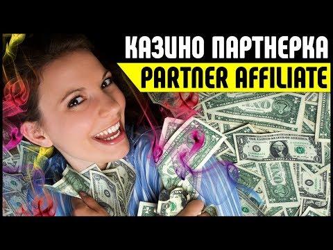 Арбитраж трафика на гэмблинг офферы партнерской программы Partner Affiliate