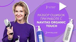 Разбор ошибок при работе с Navitas Organic Touch Jean Paul Myne