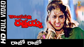 Rajo Rajo Full HD Video Song |  Kondapalli Rathaiah Movie | Harish, Surabhi | Suresh Productions