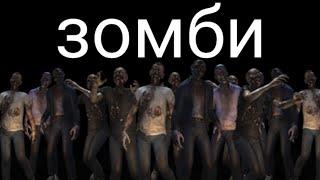 Трейлер зомби апокалипсиса (пародия)