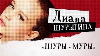 """ШУРЫ -МУРЫ с Дианой Шурыгиной"". Реалити-шоу. Серия 1"