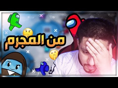 الاجرام سهل مع سبوكي!! - Among us