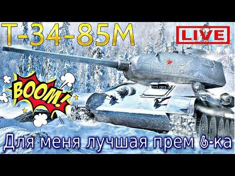 Т-34-85М Live Обзор. Хорошая 6-ка💥Простой и дешевый прем✅