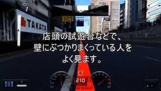 Repeat youtube video グランツーリスモをうまく走れないあなたへ ~ GT6に向けて ~