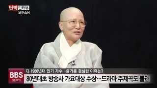 [BBS뉴스] 단박인터뷰-가수 출신 보현스님