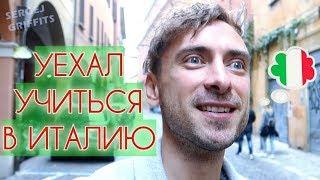 Vlog. Моя учеба в Италии