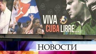 Куба на пороге новой эпохи: на заседании парламента объявят имя преемника Рауля Кастро.