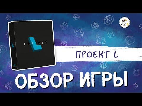 Обзор настольной игры «Проект L»  от CrowD Games
