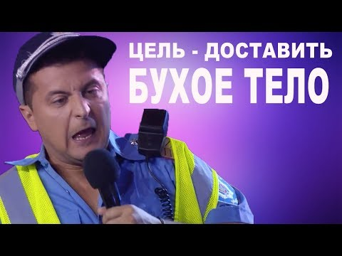 Срочно! ЗЕЛЕНСКИЙ показал пьяного в хлам полицейского от этого номера РЖАЛИ все   в зале ИСТЕРИКА
