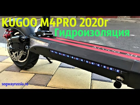 Kugoo M4 Pro 2020 года и гидроизоляция