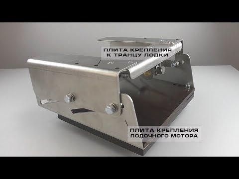Ручной вертикальный подъемник для лодочного мотора