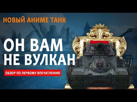 Vulcan - Обзор Анимэ танка по первому впечатлению / Wot Blitz