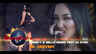 Kween T & Bella Moore with Dj ATOM   Эй, хейтер! (GANG STARS) AUDIO