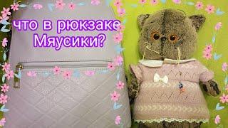 Что в рюкзаке Мяусики? Как учится Басик? Какие уроки задают Басику?