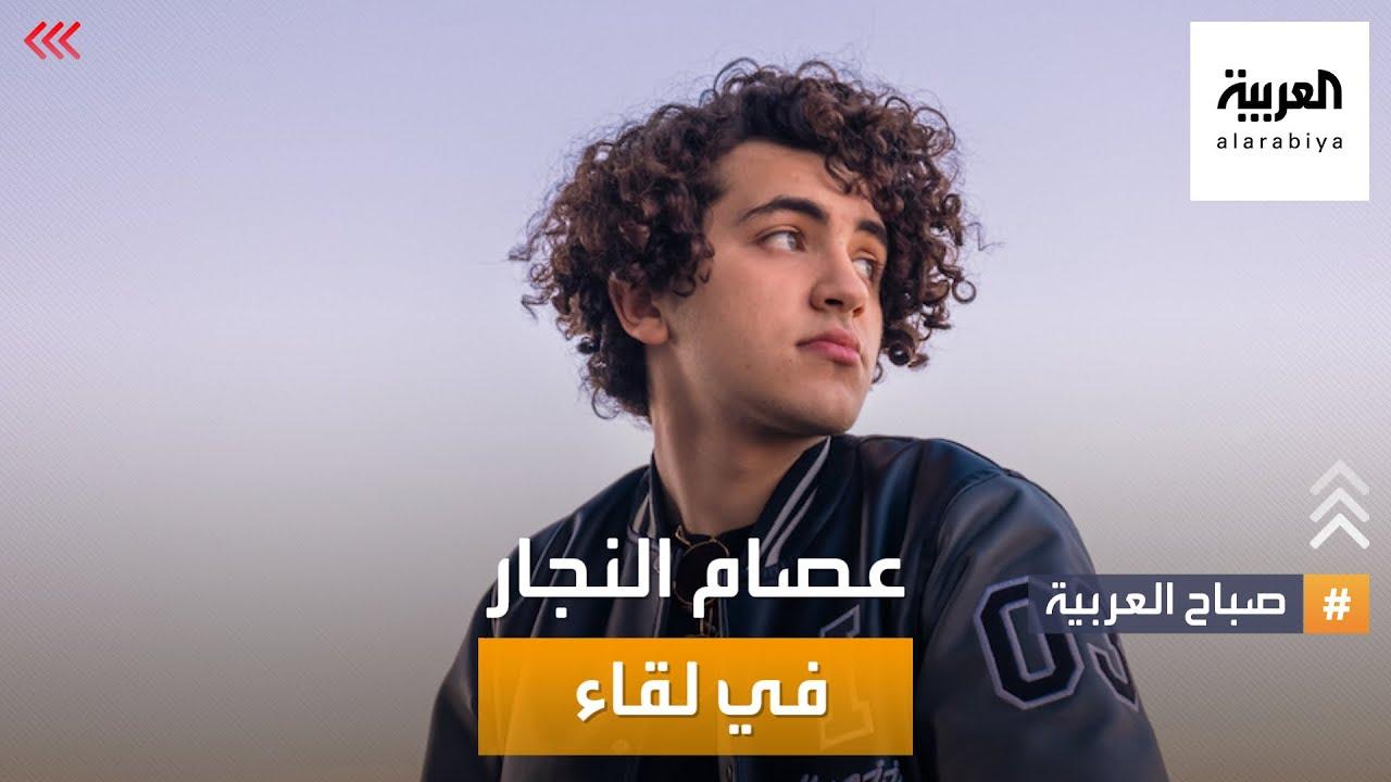 أول نجم عربي تبث صورته في ساحة تايم سكوير.. عصام النجار في صباح العربية