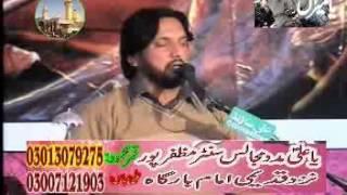Zakir Iqbal Hussain Shah Bajarwala (15th Safar 2012) (Shahadat Imam Hussain a.s) Burewala Vehari
