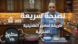 طريقة تحضير الطحينية المنزلية  - نضال البريحي