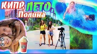 Лето 2015, Кипр, HelloPolly - День С Viky Vestel #4