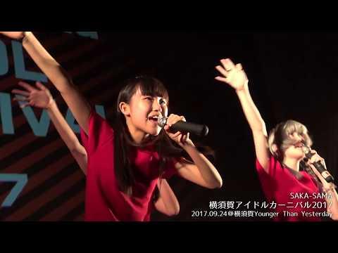 2017.09.24 SAKA-SAMA 横須賀アイドルカーニバル2017@横須賀Younger Than Yesterday