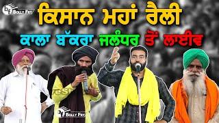 🔴Live Kisan Maha Rally Jalandhar | Kisan Ekta Rally | Kala Bakra | Lakha Sidhana | Balbir Rajewal