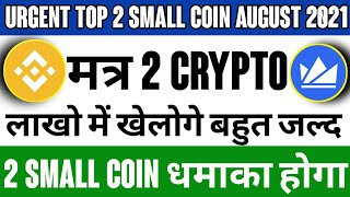 Urgent Top 2 small coinलाखों में खेलोगे | Best High Profit CryptoCurrency 2021Small Crypto 1000X
