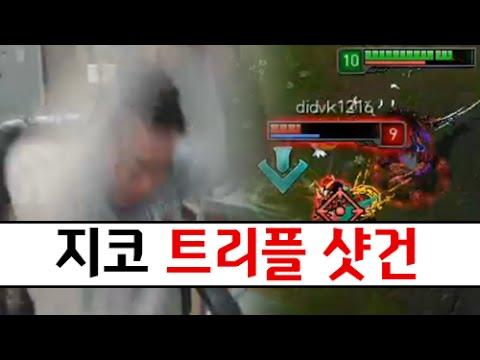 커맨더지코: 트리플 샷건 - CommanderZico Tryndamere Smash On Keyboard [2014.11.05]