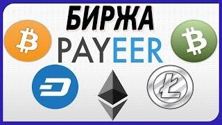 Криптовалютная биржа Payeer. Электронный кошелек.