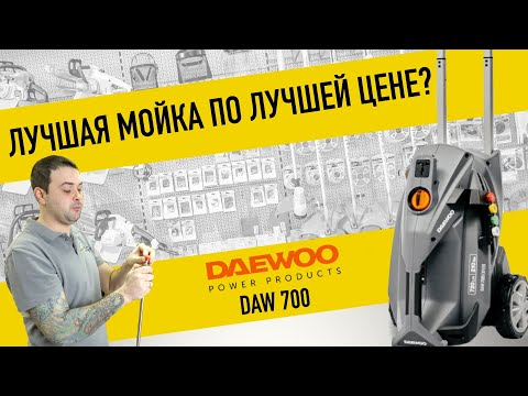 Мойка высокого давления DAEWOO DAW 700 EXPERT