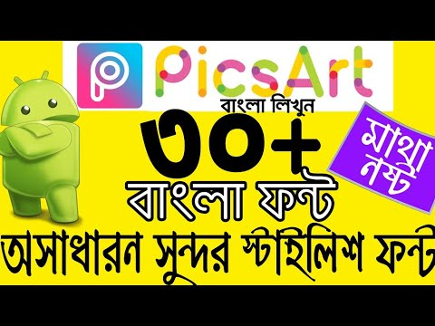 Add Bangla Font in PicsArt Android | How to Add Bangla